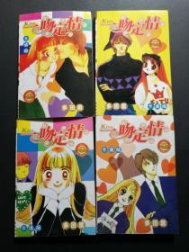 一吻定情漫画(全四册)
