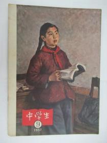 中学生 1957.9