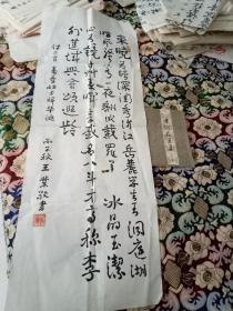 女诗人刘季子上款:湘潭诗人王业书法(自书诗稿)