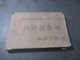 原始佛教史  日文