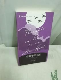 企鹅口袋书系列·伟大的思想:空袭中的沉思