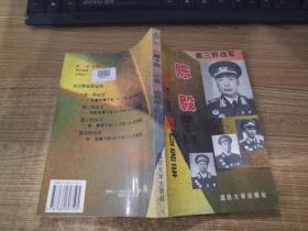 第三野战军:陈毅麾下的17个军349位将军