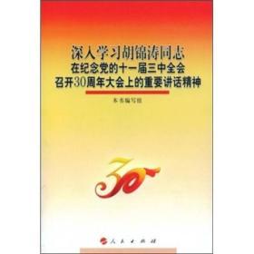 深入学习胡锦涛同志在纪念党的十一届三中全会召开30周年大会上的重要讲话精神