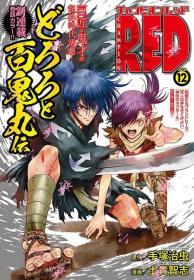 【预定】漫画多罗罗和百鬼丸传第1卷日文原版单行本新连载