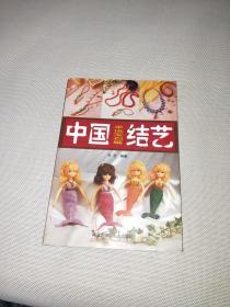 中国结艺:幸运宝石篇