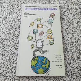 2017-2018世界杂志媒体创新报告