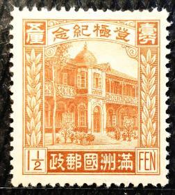 伪满洲国纪2  登极纪念壹分五厘新邮票   无胶 实拍