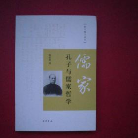 孔子與儒家哲學
