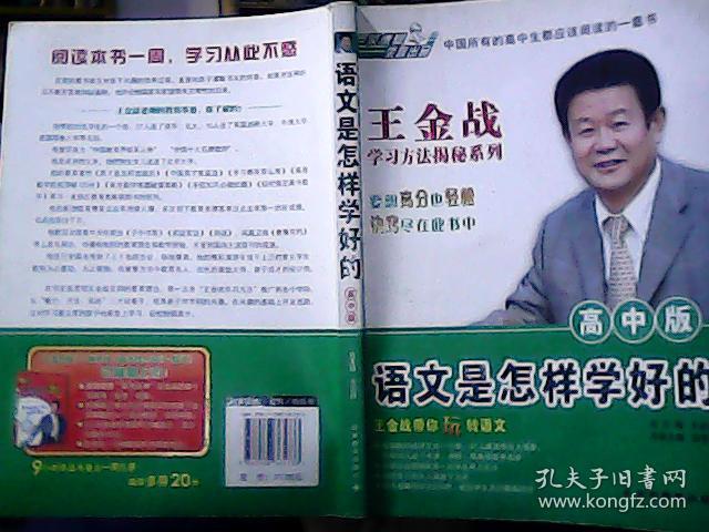 王金战学习方法揭秘系列:高中是学好的(高中板)郑秀晶语文图片