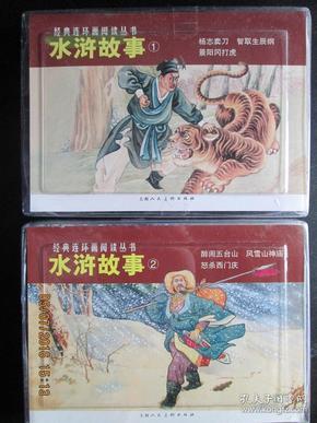 【5折促销】 经典连环画阅读丛书  水浒故事(1)(2) 2辑共6册  上美盒装 正版新书