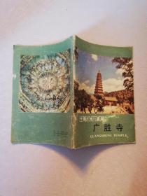 中国文物小丛书:广胜寺【实物拍图】