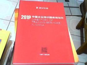 2019  中国企业培训服务商指南