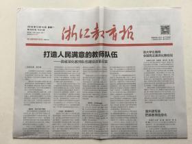 浙江教育报 2018年 12月10日 星期一 第3649期 今日4版 邮发代号:31-27