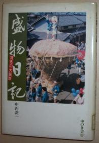 日文原版书 盛物日记―贵志の大饭祭 (精装本,1982年) 中西乔一 (著)