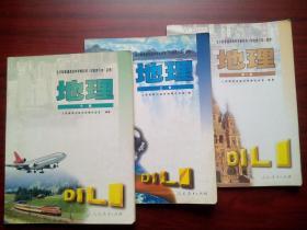 高中地理全套3本,高中地理试验修订本,高中地理2000年第2版,高中地理mm