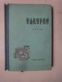 柴油机维护检修 精装(1965年1版1印)