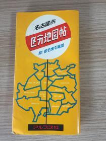 1963年日本出版《名古屋市区分地图帖》一册