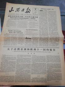 【报纸】山西日报 1957年3月6日【政协全国委员会第三次全体会议开幕】【周恩来:关于访问亚洲和欧洲十一国的报告】【政协第二届全国委员会常务委员会工作报告】