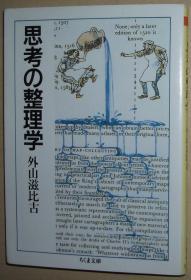 日文原版书 思考の整理学 (ちくま文库)  外山滋比古 / 日本畅销书 名著