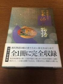 完本 源氏物语 紫式部  阿部秋生 校