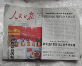 人民日报 2009年10月3日 今日4版