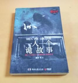 惊魂六计系列丛书:一人一个诡故事