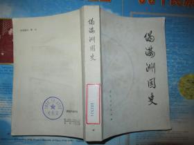 伪满洲国史