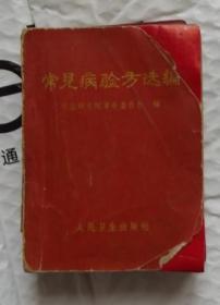 常见病验方选编  -人民卫生出版社1970年版  -经济实用中草药单方验方 600余个