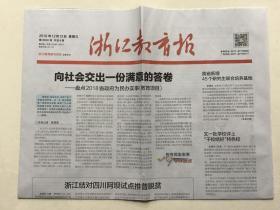 浙江教育报 2018年 12月12日 星期三 第3650期 今日4版 邮发代号:31-27