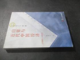 白银与近代中国经济:1890-1935  戴建兵签赠本