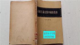 帝国主义在旧中国的投资 吴承明 编 人民出版社 大32