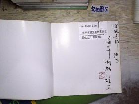 胡锦雄国画选 (2)  (签赠本)