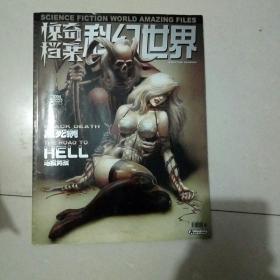 科幻世界惊奇档案2004. 5【没有赠品】