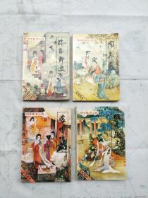 明清艳情小说:第一辑 第二辑 第三辑 第四辑 (4本合售)
