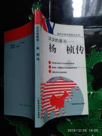 当代中华科学英才丛书:淡淡的星迹--杨桢传