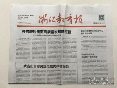 浙江教育报 2018年 12月17日 星期一 第3652期 今日4版 邮发代号:31-27