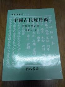 中国古代炼丹术 中医丹药研究