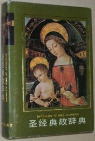 圣经典故辞典