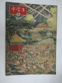中学生 1957.10