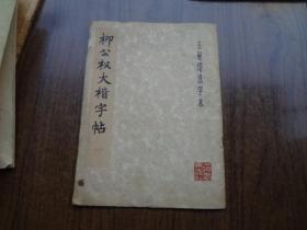 柳公权大楷字帖