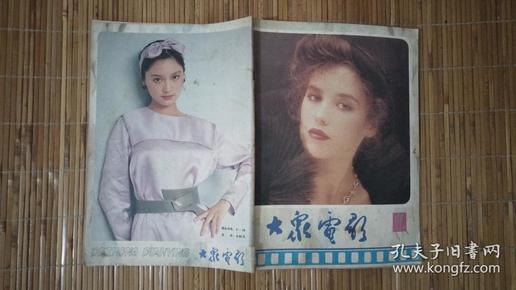 大众电影 1985年.第11期