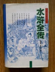 水浒全传(古典名著普及文库)岳麓书社 硬精装 近九品