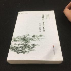 温州诗歌史 : 先秦至两宋时期
