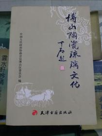 博山陶瓷琉璃文化(印量2000册)