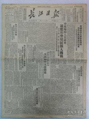 《长江日报》第110期