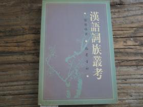 《汉语词族丛考》
