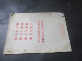 毛主席和他的亲密战友林彪同志的革命实践活动