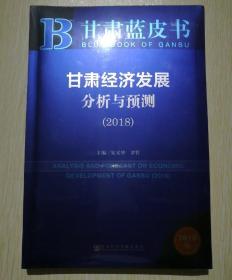 甘肃蓝皮书:甘肃经济发展分析与预测(2018)