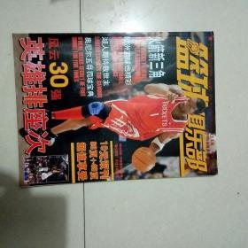 篮球俱乐部 2005  11