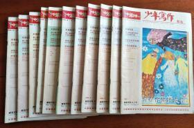 (中华文学选刊)少年写作精选 2004年1-12期全